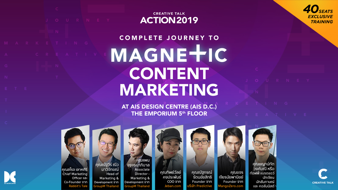"CREATIVE TALK ACTION! 2019 ""Complete Journey to Magnetic Content Marketing"""