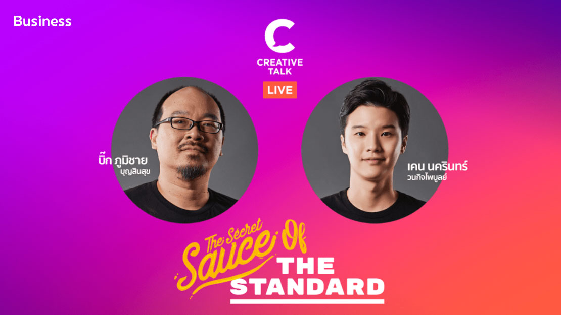 Creative Talk Live Special – The Secret Sauce of THE STANDARD