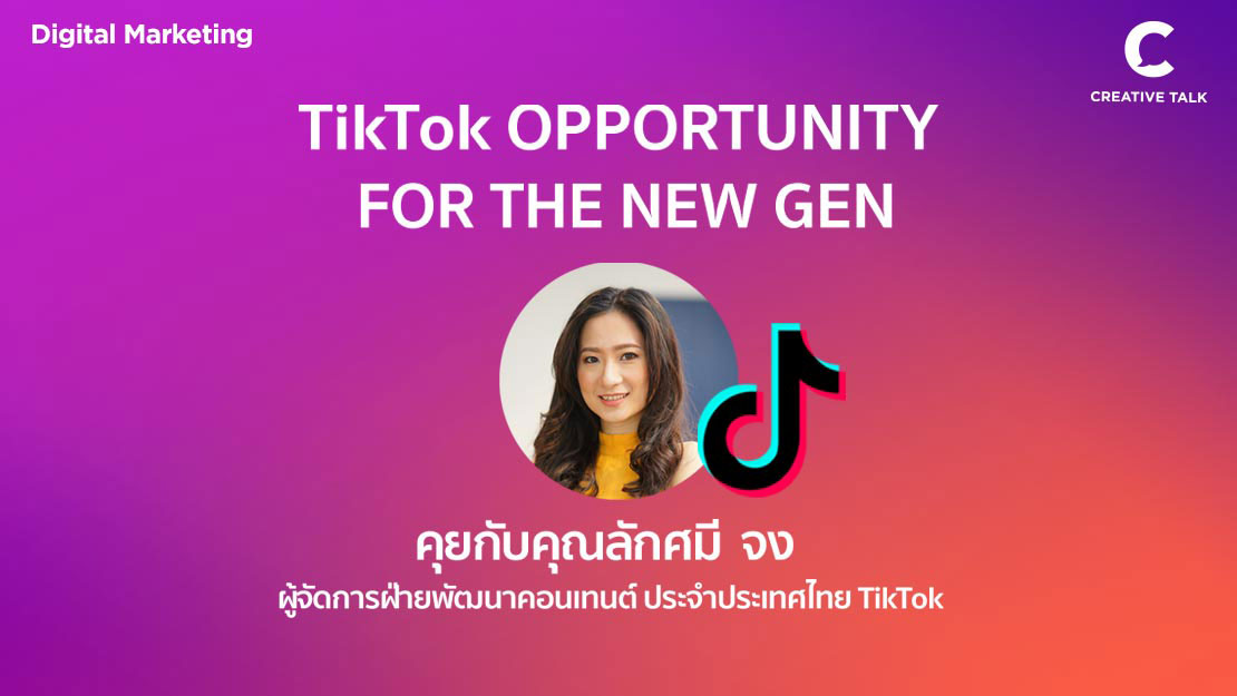 TikTok Opportunity for the New Gen